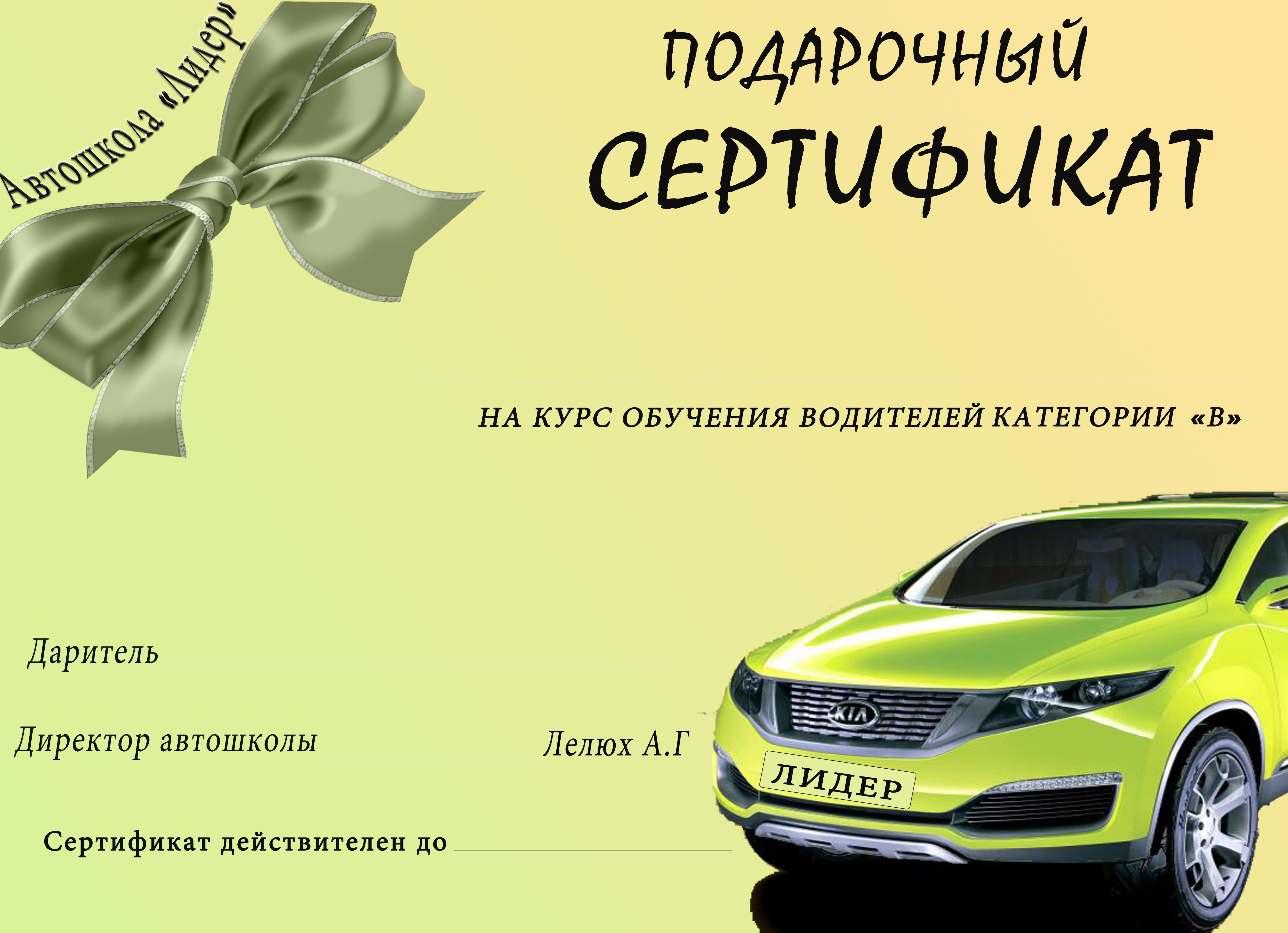 Сертификат авто подарок 99